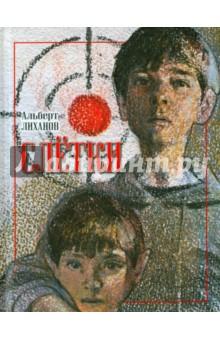 СлёткиПовести и рассказы о детях<br>Слётки - остросюжетный роман Альберта Лиханова, посвящённый духовным исканиям новых поколений России, поиску смысла жизни и её потерям.<br>Для среднего и старшего школьного возраста.<br>