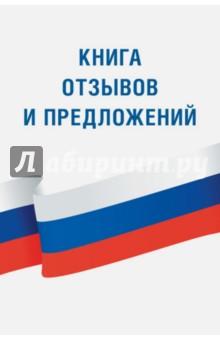 Книга отзывов и предложений АСТ