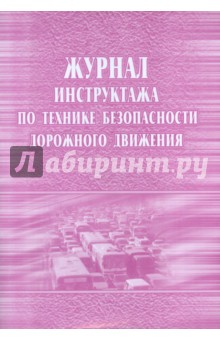 Журнал инструктажа по технике безопасности дорожного движения Учитель