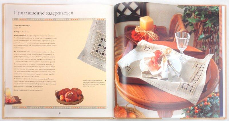 Иллюстрация 1 из 9 для Вышивка хардангер: Книга идей на круглый год | Лабиринт - книги. Источник: Лабиринт