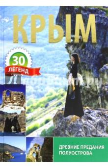 Крым. 30 легендЭпос и фольклор<br>Эта книга - путешествие в загадочный мир крымских легенд. Герои сказаний - жестокие правители и отчаянные смельчаки, гордые красавицы и несчастные пленницы, грозные великаны и благородные разбойники. На славной земле Тавриды много овеянных легендами мест: здесь встречаются отголоски античных мифов, передаются из уст в уста средневековые сказания коренных народов полуострова, превращаются в романтические предания детали реальных событий. <br>Яркое и красочное, оригинально оформленное издание познакомит с наиболее известными мифами и легендами, связанными с прошлым Таврического полуострова.<br>