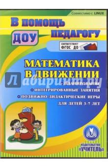 Математика в движении. Планирование. Подвижно-дидактические игры для детей 3-7 лет. ФГОС (CDpc)