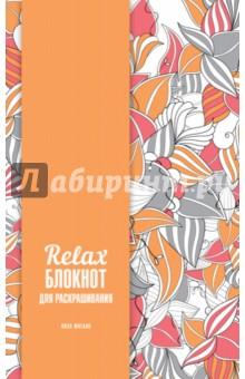 Relax-блокнот для раскрашиванияКниги для творчества<br>Этот вдохновляющий блокнот от молодой французской художницы Лизы Магано содержит множество авторских иллюстраций, предназначенных для медитации и раскрашивания. Создайте свой День своими руками!<br>