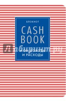 CashBook. Мои доходы и расходы Эксмо-Пресс
