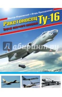 Ракетоносец Ту-16. Триумф советского авиапромаВоенная техника<br>Этот прославленный самолет, создававшийся как носитель атомного оружия, по праву величают легендой, прорывом и триумфом советского авиапрома. Реактивный ракетоносец, дальний бомбардировщик, постановщик помех, стратегический и морской разведчик - универсальный и безотказный Ту-16 опередил свое время, совершив настоящую революцию в Дальней Авиации. Всего пять лет назад А.Н. Туполеву пришлось копировать американскую Летающую крепость, а теперь, в полном соответствии со сталинским лозунгом Россия делает сама!, он сотворил новаторский авиашедевр, превосходивший все бомбардировщики потенциального противника и ставший одним из самых долгоживущих самолетов в истории. Запущенный в производство приказом за подписью Сталина, Ту-16 оставался в строю до последних дней СССР, а его китайский вариант состоит на вооружении до сих пор, т.е. уже более полувека!<br>Этому самолету довелось бомбить Йемен и участвовать в Арабо-израильских войнах (Первоначально израильтяне упоминали всего пару целей, пораженных египетскими Ту-16, - одну РЛС и некий полевой склад на Синае, - однако со временем сквозь зубы признали существенно больший ущерб от ракетных ударов, уничтоживших значительное число объектов, включая пункт управления воздушным движением в Шарм-аль-Шейхе, КП на авиабазах Рефидим, Ум-Хашифа и базе 511 на Синае), наносить ракетные удары по Ирану и громить духов в Афганистане - от знаменитой Панджшерской операции против отрядов Ахмад Шаха Масуда до сокрушительных ударов по опорным пунктам моджахедов в горных пещерах, неуязвимых для обычных авиабомб, так что пришлось применить самые мощные из неядерных боеприпасов - девятитонные ФАБ-9000, которые мог нести только незаменимый старик Ту-16… <br>В новой книге ведущих историков авиации вы найдете исчерпывающую информацию о создании, долгой службе и боевом применении этого легендарного самолета. Коллекционное издание иллюстрировано сотнями эксклюзивных чертежей и фотографий.<br>