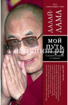 Мой путьРелигии мира<br>Одна из самых читаемых книг Его Святейшества Далай-ламы.<br>В ней великий учитель простыми и искренними словами расскажет читателям о том, в чем он видит истинную природу счастья и смысл жизни каждого человека.<br>О чем говорили все великие духовные учителя на протяжении истории человечества? В чем основы мироздания, кармы и судьбы? Каков путь настоящего буддизма? Почему люди ответственны не только за себя, но и за все, что происходит в мире? Какие возможности и опасности для человечества несет в себе новое тысячелетие?<br>На эти и многие другие вопросы Далай-лама ответит с присущей ему легкостью, искренностью и мудростью.<br>