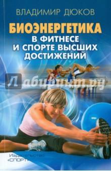 Биоэнергетика в фитнесе и спорте высших достиженийФизическая подготовка<br>В книге раскрываются уникальные возможности использования в подготовке спортсменов биоэнергетических упражнений, методов телесноориентированной терапии, адаптированных восточных методик, в частности, техник дыхания, которые позволяют существенно оптимизировать и повысить эффективность тренировочного процесса, а также способствуют росту результативности в соревновательной деятельности.<br>Рассматриваемые принципы функционирования биоэнергии человека и использования различных биэнергетических упражнений являются базисными и универсальными. Их можно использовать в любых видах спорта.<br>Для широкого круга читателей.<br>