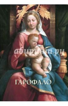 ГарофалоЗарубежные художники<br>Искусству живописи Бенвепуто Тизи да Гарофало (1481-1559) учился у Доменико Панетти, а затем у Боккаччо Боккаччипи. Он работал и с другими художниками, постигая в совместной работе основы мастерства. Ему повезло: он учился и у Рафаэля, стараясь приноровить свой стиль к искусству гениального живописна. Вернувшись в родной город Феррари, он много работал, выполняя заказы правителя, герцога Альфонсо. Вазари считал многие ранние произведения Гарофало свежими и несущими грациозность. Когда Гарофало было около 40 лет, он начал слепнуть. Тогда художник дал обет - работать без выходных и не брать за это денег. И судьба дала ему возможность творить еще двадцать лет.<br>
