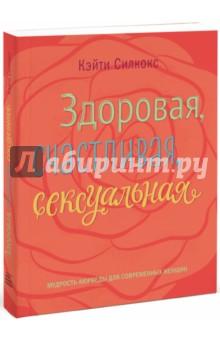 Сексуальная книга для женщин