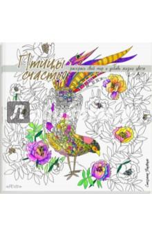 Птицы счастья. Раскрась свой мир и добавь жизни цветаКниги для творчества<br>Если вашим будням не хватает цвета, позвольте птицам счастья раскрасить их в самые разные оттенки! Для этого нужно просто взять в руки цветные карандаши или фломастеры и… разрешить собственному воображению творить. Откройте в себе новые грани творчества, и волшебство не заставит себя ждать!<br>