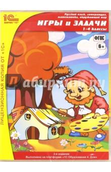Игры и задачи. 1-4 классы (CD)