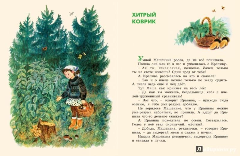 Отношения с ребенком книга читать онлайн