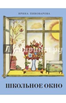 Школьное окноОтечественная поэзия для детей<br>Если заглянуть в школу через окно, можно увидеть много интересного: учеников, их парты и портфели, классную доску, тетрадки, пеналы, ручки и ластики. И про всё это школьное богатство известная детская писательница Ирина Пивоварова, автор многих замечательных произведений для детей, сочинила весёлые стихи и сама нарисовала к ним иллюстрации. Крупные и понятные рисунки помогут будущему ученику познакомиться со школой и школьной обстановкой, а тем, кто уже пошёл в первый класс, - хорошенько осмотреться и освоиться в своем новом доме.<br>Для дошкольного и младшего школьного возраста.<br>