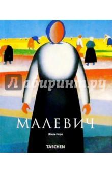Нере Жиль Малевич