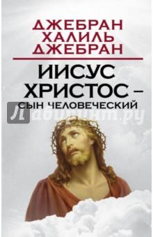 Иисус Христос - Сын ЧеловеческийОбщие вопросы православия<br>В 1928 году в США было создано одно из самых загадочных и необычных произведений об Иисусе. Написал его ливанец, поэт, художник и философ Халиль Джебран. Восток взглянул в глаза Западу, страстность христианства отразилась в поэтическом слоге арабских традиций. Иисус Христос - Сын Человеческий - свидетельство веры, прозрения и любви. <br>Ценность взгляда автора на Иисуса - не в обожествлении Назаретянина, как это обычно делают религиозные писатели, но в исследовании его Пути и Учения на начале человеческом. Джебран своим трудом подводит нас к мысли о том, что Путь Христа возможен для человека.<br>