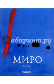 Миро (1893-1983)Зарубежные художники<br>Продолжающаяся серия, выпускаемая совместно с немецким издательством Taschen.<br>Книга об испанском живописце и графике, одном из самых выдающихся художников ХХ столетия Хоане Миро (1893-1983). Уже по первым самостоятельным работам Миро видно, сколь много он почерпнул из сокровищницы народного искусства и романской искусства Каталонии, усвоив вместе с тем и уроки различных течений современной живописи, в частности фовизма и кубизма. <br>В 1919 году Миро впервые побывал в Париже. В следующем году он переехал туда и познакомился с Пабло Пикассо, Андре Массоном, Тристаном Тцара и Максом Жакобом. На полотнах этого периода впервые появляются те самые знаки, напоминающие иероглифы, которые будут в дальнейшем характерны для многих работ Миро. Окончательно отвернувшись от реализма, он создал мир знаков и свободных форм, размещенных по лирической прихоти воображения. В 1924 году Андре Массон ввел его в круг парижских сюрреалистов. Новые знакомства еще более раскрепостили фантазию художника. В 1925 году он совместно с Максом Эрнстом работал над костюмами и декорациями для балетной труппы Сергея Дягилева. Занимался также скульптурой и керамикой.<br>По своей самоотверженности, строгости, силе и поэзии работы Миро не находят себе равных; они принадлежат к высшим художественным достижениям ХХ столетия.<br>Издание состоит из предисловия и пяти глав, рассказывающих о жизни художника и об истории создания каждой картины, представленной в издании. Все иллюстрации имеют аннотации. В конце книги приводится летопись жизни и творчества мастера, проиллюстрированная документальными фотографиями, а также подробный список иллюстраций.<br>