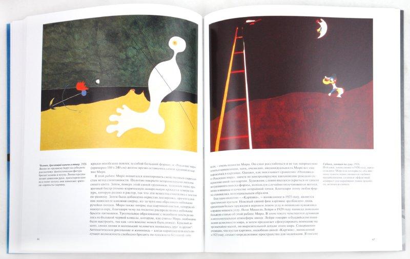 Иллюстрация 1 из 23 для Миро (1893-1983) - Янис Минк   Лабиринт - книги. Источник: Лабиринт