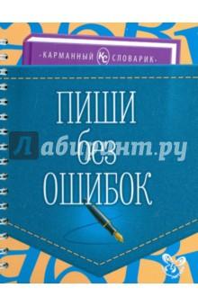 Пиши без ошибокСправочники и тренировочные задания<br>Словарик адресован школьникам. В нём даётся правописание общеупотребительных слов, которые встречаются в текстах диктантов по русскому языку. Учиться с карманным словариком - удобно, находить нужную информацию - легко, пользоваться - просто.<br>Крепление: двойная евроспираль.<br>