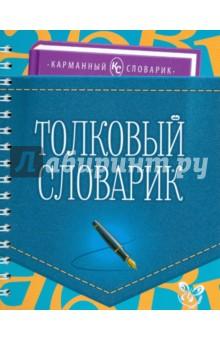 Толковый словарикСловари русского языка для школьников<br>Словарик адресован школьникам. В нём даётся толкование трудных слов. Учиться с карманным словариком - удобно, находить нужную информацию - легко, пользоваться - просто.<br>Крепление: двойная евроспираль.<br>