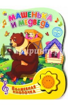 Машенька и медведьСказки и истории для малышей<br>Книжки серии Волшебная кнопочка обязательно придутся по вкусу вашему малышу. В них карапуз найдёт столько всего нового и интересного! Яркие, красочные картинки привлекут внимание и заинтересуют кроху, а весёлые песенки поднимут настроение и не дадут скучать!<br>Для чтения взрослыми детям.<br>