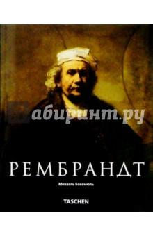 Рембрандт (1606-1669). Раскрывающаяся тайна формыЗарубежные художники<br>Продолжающаяся серия, выпускаемая совместно с немецким издательством Taschen.<br>Книга о голландском живописце, крупнейшем художнике своего времени Рембрандте Харменсе ван Рейне (1606-1669); в его творчестве голландская живопись XVII века достигла своей вершины. Помимо картин в его наследие входит сотня офортов и гравюр и более 1000 рисунков, до сих пор вызывающих восхищение. Рембрандт усовершенствовал все типы гравюры: офорт, сухую иглу, резцовую гравюру. Именно гравюра особенно хорошо показывает метод работы Рембрандта, поскольку в оттисках, сделанных на разных стадиях работы, проявляется характер вносимых изменений и исправлений. Несмотря на то, что, скорее всего, он никогда не выезжал из Голландии, уже при жизни Рембрандт был известен по всей Европе и оказывал сильное влияние на искусство той эпохи. <br>Книга состоит из семи глав, подробно рассказывающих о жизни художника и об истории написания каждой картины, представленной в издании. В конце книги приводится хронология жизни и творчества мастера, а также библиография значительных трудов о Рембрандте, вышедших во всем мире.<br>