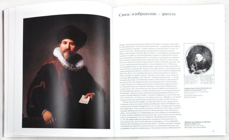 Иллюстрация 1 из 35 для Рембрандт (1606-1669). Раскрывающаяся тайна формы - Михаил Бокемюль | Лабиринт - книги. Источник: Лабиринт