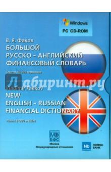 Большой русско-английский финансовый словарь (CD)
