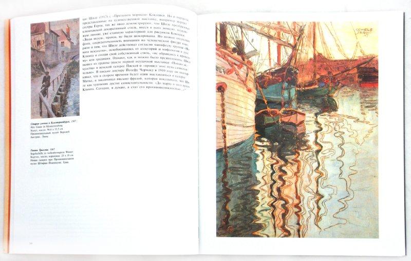 Иллюстрация 1 из 14 для Шиле (1890-1918): Полуночная душа художника - Райнхард Штайнер | Лабиринт - книги. Источник: Лабиринт