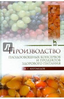 Производство плодоовощных консервов и продуктов здорового питания. Учебник