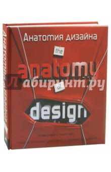 Анатомия дизайна. Скрытые источники современного графического дизайнаДизайн<br>Дизайнеры - словно грызуны: они собирают все, что только можно, и тащат в свою нору, а затем начинают творить. Книга Анатомия дизайна раскрывает бесчисленные источники дизайнерских работ: известные, неизвестные, очевидные, не всегда понятные, но всегда существенные. Если говорить образно, то эту книгу можно сравнить с анатомическим поперечным сечением. На операционном столе оказалось 49 современных дизайнерских работ. Разрезаем кожу, а под ней скелет, поддерживающий разные органы. Все находится в тесном взаимодействии. Лишив этот организм какого-то органа, мы обрекаем его на болезнь. Это анатомическое исследование помогает увидеть в современном дизайне отголоски прошлого, дает возможность проследить распространение (или, наоборот, исчезновение) каких-то идей. Посмотрите на любую афишу, упаковку, обложку книги или рекламный щит. Все это появилось на свет благодаря творческому началу, которое придает смысл нашему существованию.<br>