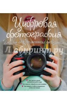 Цифровая фотография. Гид для современной девушкиРуководства по технике фото- и видеосъемки<br>Эта книга написана для девушек с творческим даром, стремящихся добиться большего в фотографии. Мир фотографии порой кажется очень мужским. Многое из того, что пишется и издается на эту тему, четко ориентировано на мужчин.  И автор этой книги, Лорна Ябсли, создала книгу специально для девушек. Здесь нет изобилия технических терминов, но просто и ясно рассказываются основные приемы и секреты профессионалов.<br>
