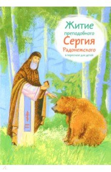 Житие преподобного Сергия Радонежского в пересказе для детейРелигиозная литература для детей<br>О чём эта книга?<br>Не секрет, что дети растут на примерах взрослых. Но едва ли кто-то из нас захочет, чтобы дети во всём нам подражали, ведь хочется, чтобы они были мудрее, счастливее, талантливее своих родителей!<br><br>Так на кого же равняться?<br>В православии такими образцами для подражания признаны святые. А ведь они были такими же людьми, как и мы: имели какие-то недостатки, но непрестанно с ними боролись.<br><br>Преподобному Сергию Радонежскому (а точнее отроку Варфоломею, ведь именно так его звали до монашества) очень непросто давалась грамота - так же как и многим нынешним мальчишкам и девчонкам. Вот только Варфоломей не отчаивался, надеялся на помощь и не унывал. И помощь не заставила себя ждать! <br><br>Об этом и многих других эпизодах жизни преподобного Сергия детям рассказывает писатель, публицист, а по совместительству ещё и многодетный отец Александр Ткаченко. <br>Написанная живым языком, эта книга будет близка и понятна каждому ребёнку.<br><br><br>Для кого эта книга?<br>Книга предназначена для детей старше 6 лет и прекрасно подойдет для совместного семейного чтения вечером.<br>Для среднего школьного возраста.<br>Допущено к распространению Издательским Советом Русской Православной Церкви.<br>