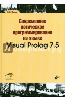 Современное логическое программирование на языке Visual Prolog 7.5Программирование<br>В учебнике излагается полный набор классических и новейших инструментов логического программирования, а также парадигмы функционального, обобщенного, императивного и объектно-ориентированного программирования, органически вошедшие в Visual Prolog 7.5. Рассматриваются основные способы представления и обработки графов, деревьев и массивов, инструменты профессионального программирования. Приводятся примеры разработки символьных преобразователей, калькуляторов, интерпретаторов языков программирования, игровых моделей и т. п. <br>Книга содержит практикум по программированию и описание основных классов Visual Prolog. <br>Учебник предназначен для изучения дисциплин Логическое программирование и Функциональное и логическое программирование.<br>