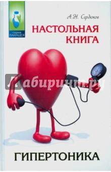 Настольная книга гипертоникаКардиология<br>Около 30% населения земного шара страдают артериальной гипертензией. Чем опасно это заболевание? Главным образом, тем, что оно непосредственно связано с заболеваниями сердечно-сосудистой системы. 60-70% пациентов, перенесших инсульт, имеют артериальную гипертензию - фактор развития атеросклероза, а также ишемической болезни сердца (одним из вариантов течения которой являемся инфаркт миокарда).<br>Описанные здесь методы лечения можно обнаружить в любом серьезном медицинском издании, посвященном проблеме артериальной гипертензии; хотелось бы отметить, что эта книга ни в коей мере не является и учебным пособием. Лекарственные средства и немедикаментозные методы лечения, упомянутые в данной книге, показания и противопоказания к их назначению, а также дозы и сроки терапии должны определяться исключительно лечащим врачом.<br>Основная же цель книги - помочь читателям сориентироваться в способах диагностики гипертонии, разобраться в основных направлениях лекарственной терапии, рецептах народной медицины, познакомить с методами профилактики заболевания.<br>Издание рассчитано на широкую читательскую аудиторию.<br>