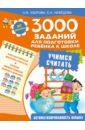 3000 заданий для подготовки ребенка к школе