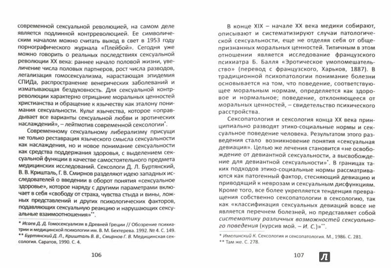 imelinskiy-seksologiya-i-seksopatologiya