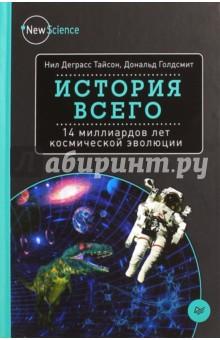 История всего. 14 миллиардов лет космической эволюцииФизические науки. Астрономия<br>Наше происхождение началось не на Земле, а, на самом деле, в космосе. Основываясь на научных открытиях и исследованиях, где пересекаются несколько наук - геология, биология, астрофизика и космология, - вы узнаете, как сформировались наши знания о космосе.<br>В этой книге Нил Деграсс Тайсон и Дональд Голдсмит отправят вас в космический тур, где вы узнаете о рождении галактики, исследованиях Марса, об открытии воды на одной из лун Юпитера и многое другое.<br>