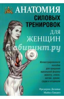 Анатомия силовых тренировок для женщинФитнес<br>В этой книге собраны упражнения, комплексы и рекомендации, которые учитывают особенности женской анатомии и являются оптимальными для силовых тренировок представительниц прекрасного пола.<br>Для широкого круга читателей.<br>3-е издание.<br>