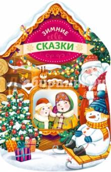 Лопатина-Неволина Екатерина Александровна Зимние сказки