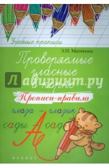 Матекина Эмма Иосифовна Проверяемые гласные в корне. Прописи-правила