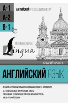 Английский язык для среднего уровня. Уровень В1Английский язык<br>Книга посвящена освоению уровня B1 Intermediate знания английского языка согласно шкале языковой компетенции владения иностранным языком, используемой в Европейском Союзе.<br>Уровень B1 включает в себя: понимание, о чём идёт речь в большинстве радио- и телепрограмм о текущих событиях, а также передач, связанных с личными или профессиональными интересами; понимание при чтении текстов; умение общаться в большинстве ситуаций, возникающих во время пребывания в стране изучаемого языка, участие без предварительной подготовки в диалогах на знакомую тему (например: Семья, Хобби, Работа, Путешествие, Текущие события) и др.<br>Материал пособия разбит на тематические разделы, что позволяет достичь наилучших результатов в процессе изучения языка. В каждом из этих разделов содержатся тексты, лексика по теме, грамматический блок и упражнения.<br>Усваивая в заданном объёме предлагаемую лексику, изучая грамматические сведения, выполняя упражнения, можно уверенно овладеть английским языком в рамках уровня B1.<br>
