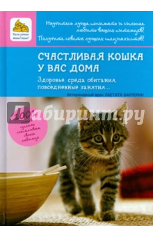 Счастливая кошка у вас дома. Здоровье, среда обитания, повседневные занятия...Кошки<br>Вы мечтаете завести кошку, но боитесь, что она не сможет жить в замкнутом пространстве вашего дома… Освободитесь от предрассудков: кошка может быть счастлива в квартире… Но только при соблюдении определенных условий!<br>Эта книга - незаменимая инструкция для владельцев кошек. Прочитав ее, вы получите все необходимые советы, чтобы правильно выбрать кошку и поддерживать ее здоровье; вы откроете для себя множество приемов и хитростей, чтобы разнообразить окружающий мир вашей кошки, развлечь ее и предложить ей счастливую жизнь.<br>Автор отобрала специально для вас множество интересных идей - от самых простых до самых неожиданных: туалет-кабинка, гамак на батарее, питьевой фонтанчик, кошачьи деревья, когтеточки, мячики для игры…<br>