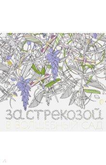 За стрекозой в волшебный садКниги для творчества<br>Используйте волшебные контуры этой книги для создания удивительного волшебного сада с помощью обычных цветных карандашей!<br>Каждый контур - это эскиз к невероятному, красочному сценарию, который позволит раскрыть потенциал вашего воображения, лишь выберите цвет!<br>В результате вы получите галерею авторских, эксклюзивных картин, творцом которых являетесь вы сами!<br>