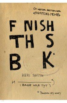 Закончи эту книгу! (английское название)