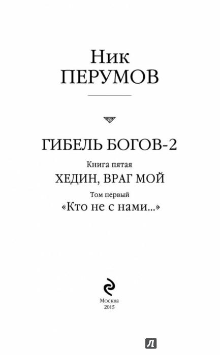 Ник перумов новая книга 2018