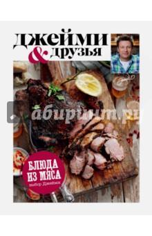 Выбор Джейми. Блюда из мясаБлюда из мяса, птицы<br>Джейми и друзья - новая книжная серия, основанная на рецептах, отобранных для читателей всемирно известным британским шеф-поваром Джейми Оливером. Телеведущий, сторонник здорового питания, ресторатор и общественный деятель, Джейми Оливер заслужил доверие, уважение и любовь миллионов профессионалов и начинающих любителей готовить всех возрастов. Каждая книга содержит не только рецепты, выбранные самим Джейми, а также полезную информацию по приготовлению, сведения о пищевой и энергетической ценности блюд, удобный рубрикатор и индекс, позволяющий быстро найти нужную информацию в книге. А красочные фотографии, сделанные одной из лучших в Великобритании команд фуд-стилистов и фотографов, послужат ярким эмоциональным дополнением замечательным рецептам, вошедшим в книги. Соберите всю коллекцию рецептов и готовьте в удовольствие. Готовить с Джейми может каждый! Мясо имеет потрясающую способность впитывать в себя ароматы, отчасти именно по этой причине готовить его всегда так интересно - только представьте дивные маринады, густые глазури и пряные смеси специй, варианты бесконечны. Нужно только выбрать: чудесные крошки-тефтели, восхитительная томленая баранина, поджаристые пряные свиные отбивные, тающие во рту стейки, насыщенные рагу или великолепные ребрышки барбекю. Эта коллекция сногсшибательных блюд, которые специально для вас отобрал Джейми Оливер, по-настоящему вдохновит вас.<br>