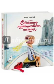 Шарлай Анна Стильное путешествие налегке