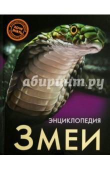 ЗмеиЖивотный и растительный мир<br>Интересная информация, занимательные факты, яркие иллюстрации, широкий круг тем - всё это вы найдёте в данной энциклопедии! Вы узнаете, откуда произошли змеи и какую роль они играют в жизни человека, что общего между серпантином и серпентологом, чей яд опасней - кобры или морской змеи, зачем североафриканской гадюке рога и многое другое. Такой подарок обязательно заинтересует ребёнка, да и взрослые непременно<br>откроют для себя что-то новое!<br>Для школьного возраста.<br>