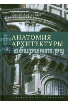 Анатомия архитектуры. 7 книг о логике, форме и смысле