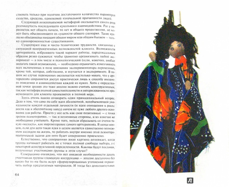 Иллюстрация 1 из 8 для Марионетки в психотерапии - Тимошенко, Колошина | Лабиринт - книги. Источник: Лабиринт